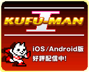 KUFU-MAN iOS/Androidアプリ 好評配信中