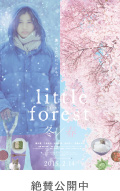 little forest [冬/春]