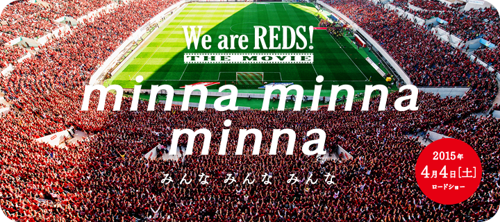 We Are REDS minna minna minna